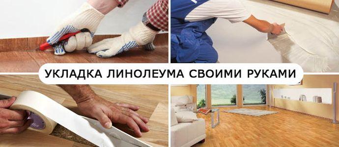 Укладка линолеума своими руками Ремонт своими руками