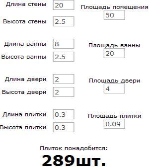Пример расчета плитки с помощью онлайн калькулятора